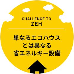 Challenge to ZEH 単なるエコハウスとは異なる省エネルギー設備