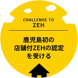 Challenge to ZEH 鹿児島初の店舗付ZEHの認定を受ける