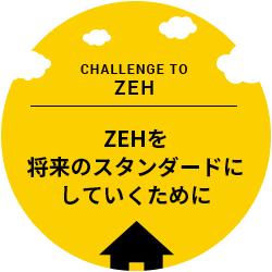 Challenge to ZEH ZEHを将来のスタンダードにしていくために