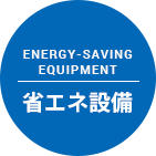 energy-saving equipment 省エネ設備