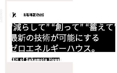 """CONCEPT 02 サカモトのZEH """"減らして"""" """"創って"""" """"蓄えて""""最新の技術が可能にするゼロエネルギーハウス。ZEH of Sakamoto House"""