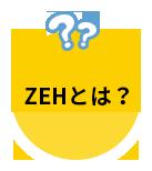 ZEHとは?