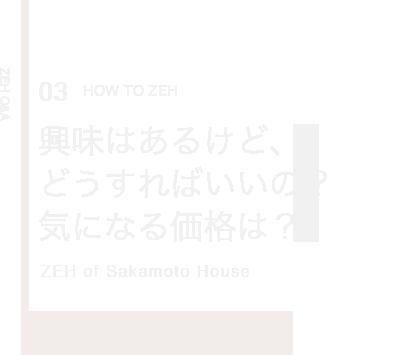 CHALLENGE 01 サカモトの挑戦 ZEHを将来のスタンダードに!鹿児島発未来へのオープンイノベーション。Challenge to Zero Energy House