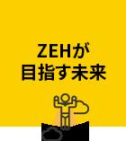 ZEHが目指す未来